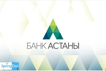 BPM SpringDoc в АО «Банк Астаны», Казахстан - Crystal Spring