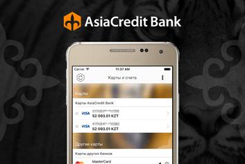 Приложение AsiaCredit Bank (АзияКредит) - Crystal Spring