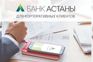 Приложение Мобильный Банк Астаны для юридических лиц - Crystal Spring