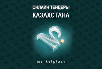 Приложение Mp.kz - Тендеры и госзакупки - Crystal Spring