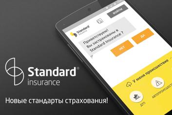 Приложение Standard Страхование - Crystal Spring